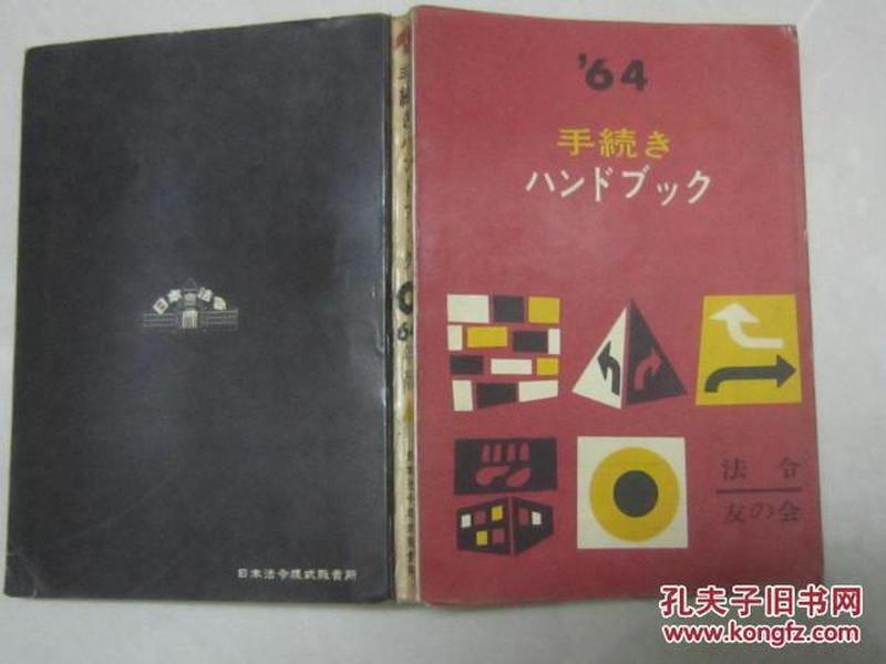 日文原版【1964年版法令友会见图】
