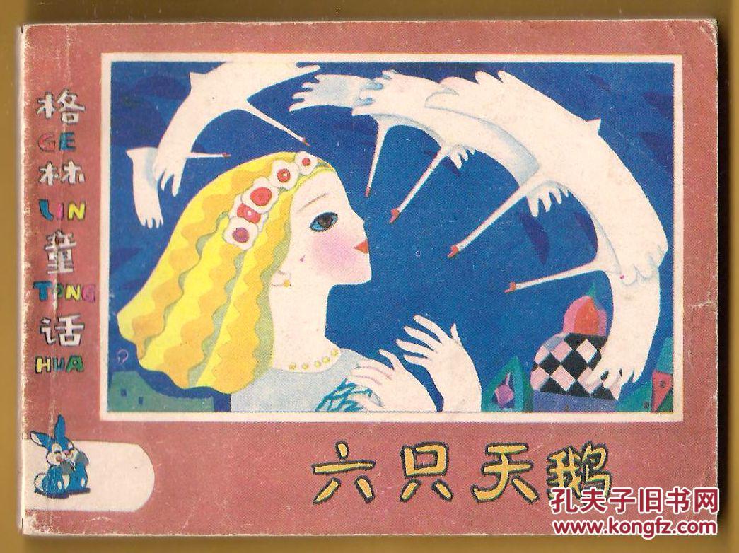 格林童话之 六只天鹅图片