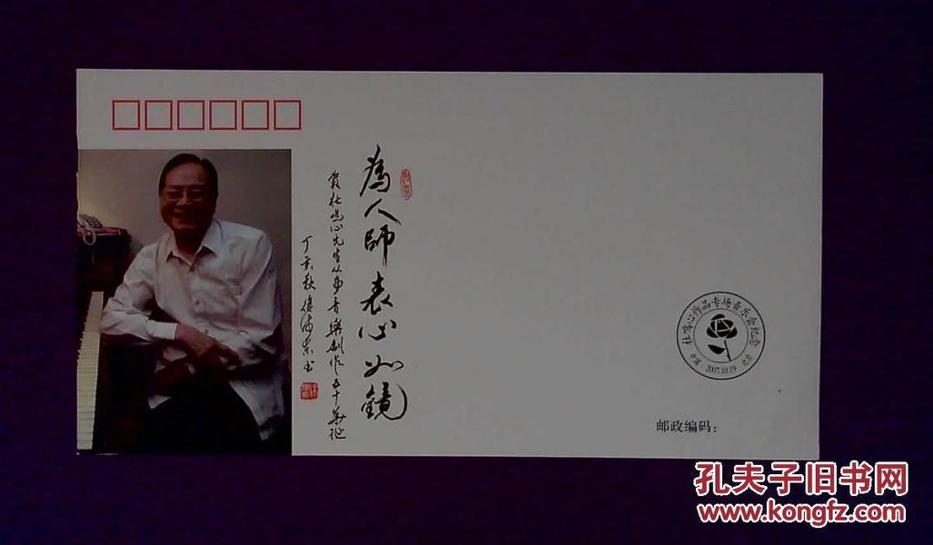 170331005 纪念封 杜鸣心音乐纪念 中国音协副主席徐沛东题