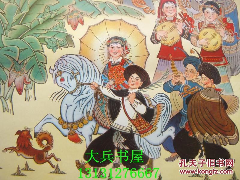 2开70年代年画 欢送劳模上北京图片