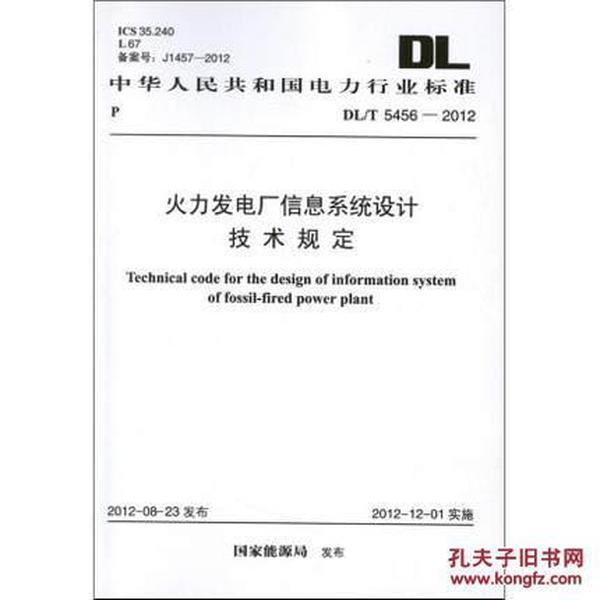 DL�MT5456-2012火力发电厂信息系统设计技术规定