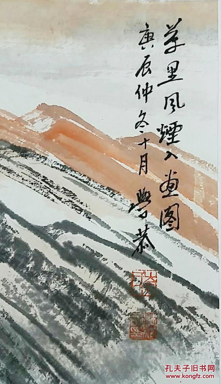 【四川名家】三峡画派创始人岑学恭山水横轴《万里风烟入画图》图片