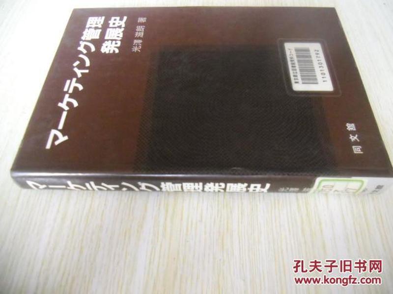日文原版    マーケティング管理発展史―アメリカ事例の分析