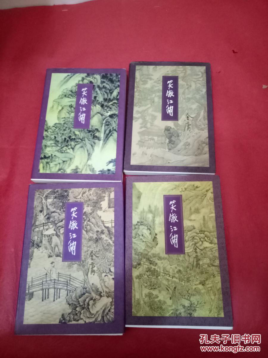金庸作品集 笑傲江湖 4册全