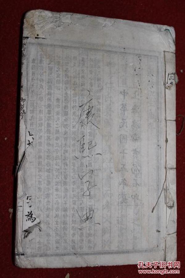 线装旧书   康熙字典   详见描述