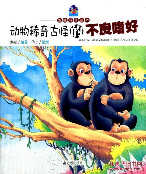 趣味动物故事:手画美绘本图片