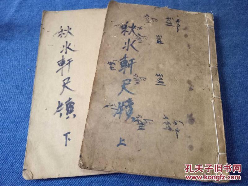 民国精印《增注秋水轩尺牍》2册4卷全