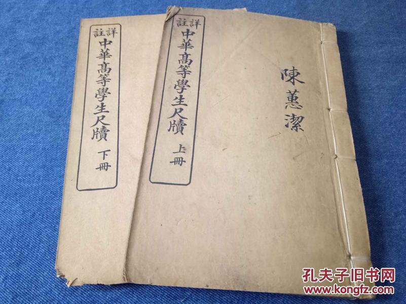 民国精印《详注中华高等学生尺牍》2册全  中华书局