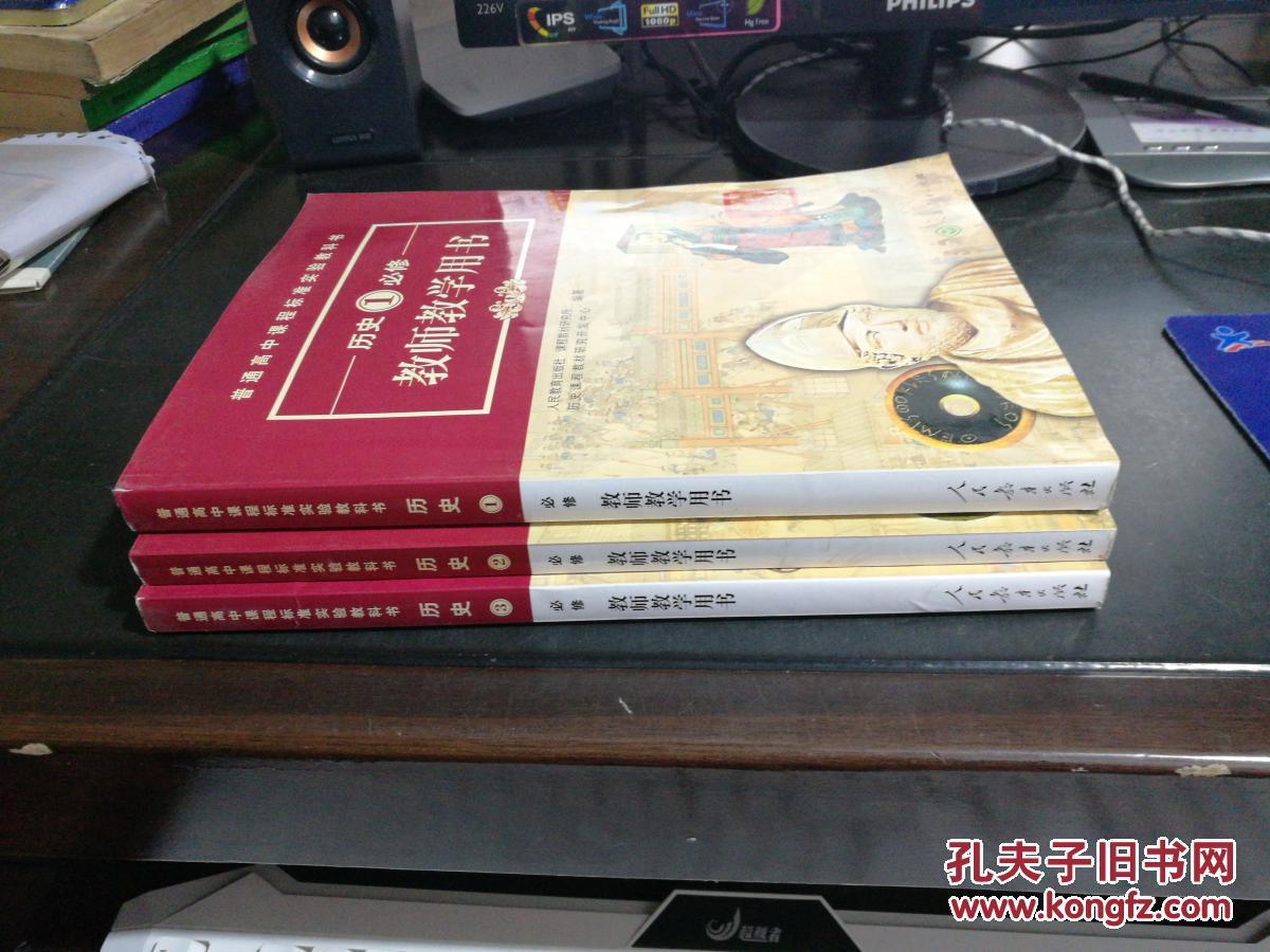 高中版历史人教语文/教学全套教参考试用书3高中总结必修教师图片