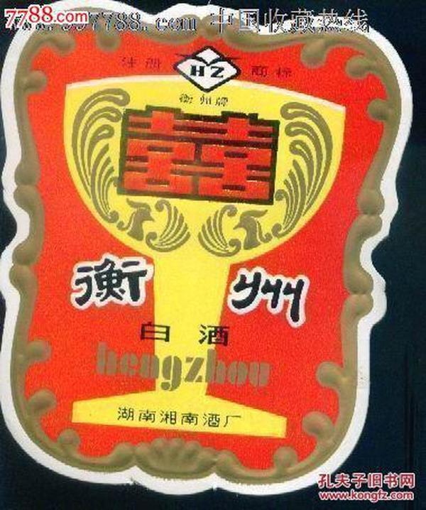 酒标:双喜衡州白酒(双凤).