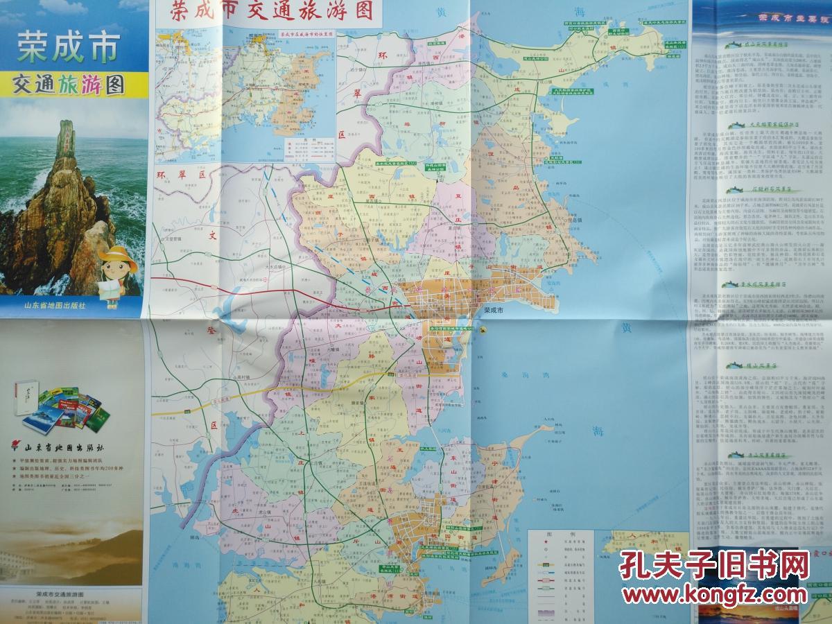 荣成市交通旅游图 2017年 荣成地图 荣成市地图 威海地图图片