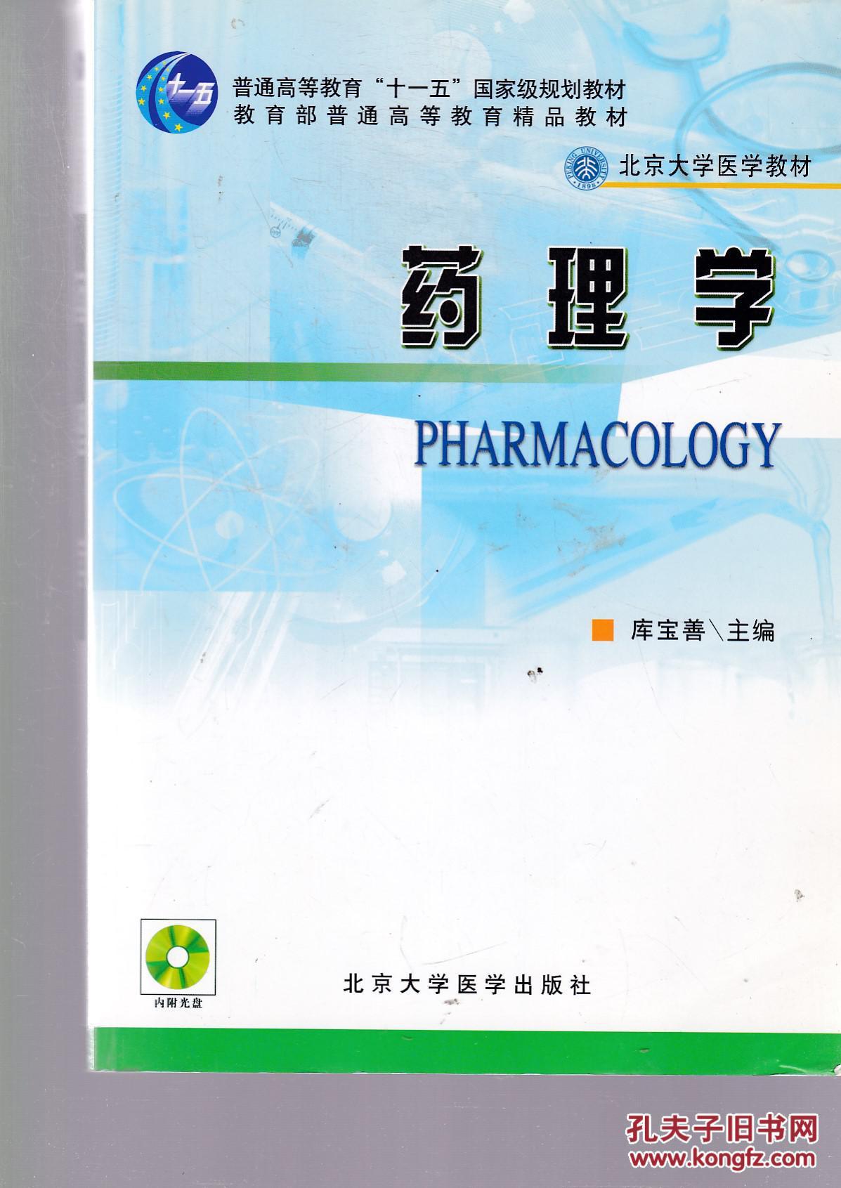 医学教材_北京大学医学教材:药理学(附光盘)