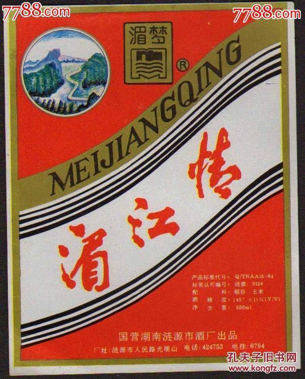 45度白酒标:湄江情.