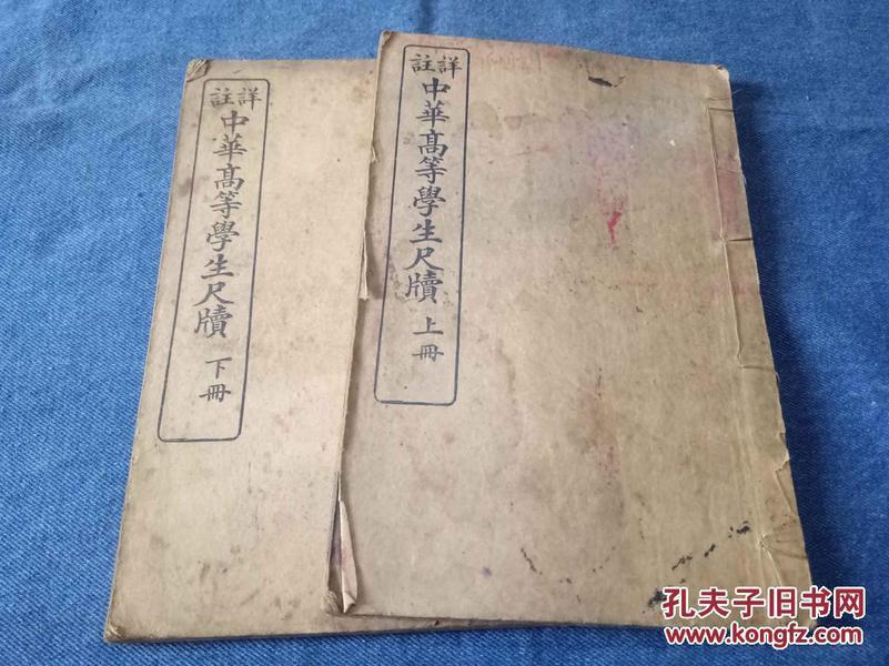 民国精印《详注中华高等学生尺牍》2册全