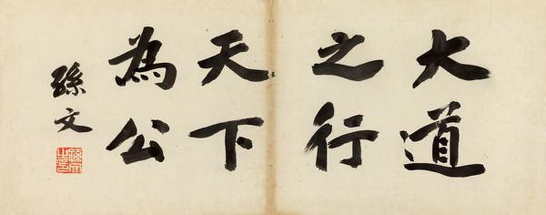 """现代宣纸精印 孙文 行书""""大道之行天下为公"""" 60x24厘米"""