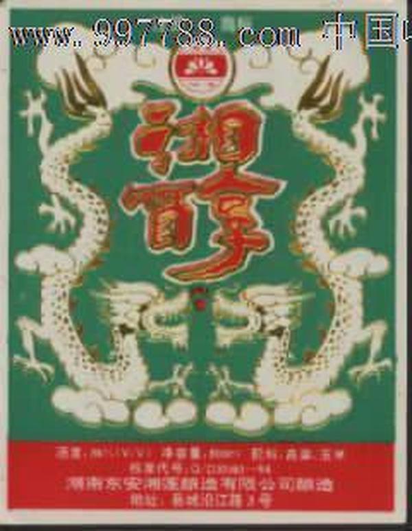 白酒标: 湘莲牌湘醇(双龙戏珠)