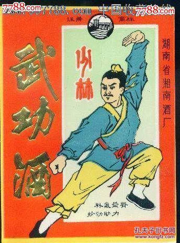 白酒标:少林武功酒(人物专题)