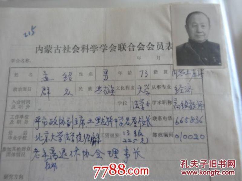 内蒙古社会科学学会联合会会员表(内有108份、90个人的登记表,其中有:孟绍、盖山林、邢亦尘、洪用斌、阿古拉、策仁.道尔吉、乌恩、阿根思、达.色林等有小部分表格是重复的)