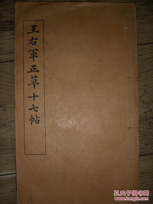 王右军正草十七帖(民国珂罗版)