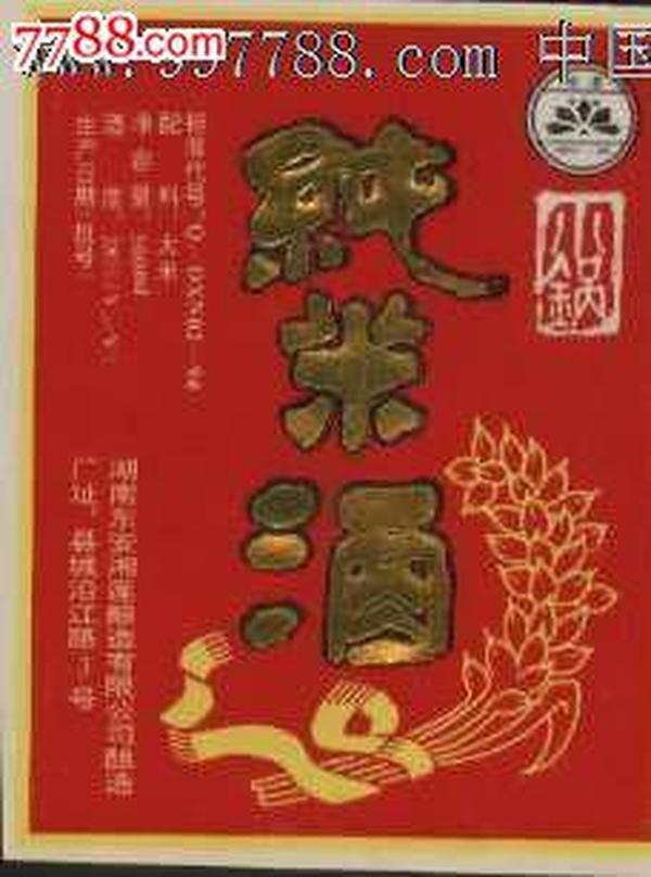 白酒标: 湘莲牌小锅纯米酒