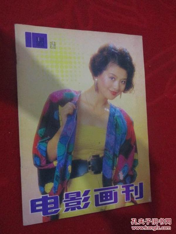 电影画刊  1989年第10期
