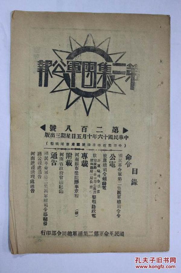 第二集团军公报(第208号)