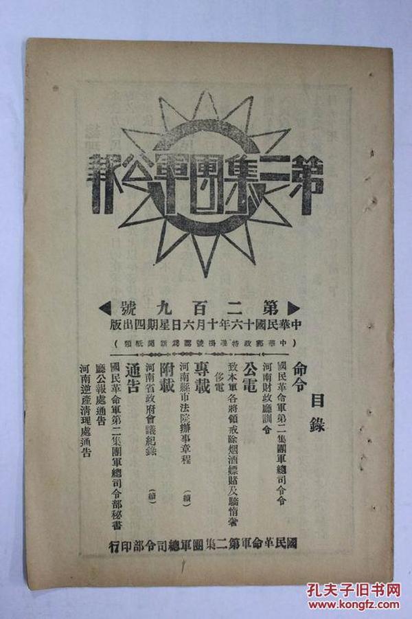 第二集团军公报(第209号)