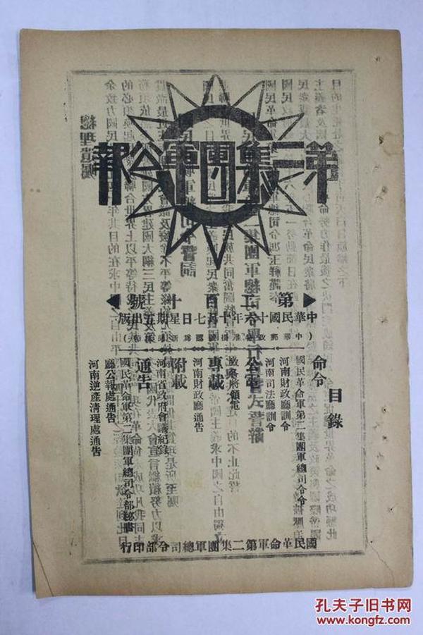 第二集团军公报(第210号)