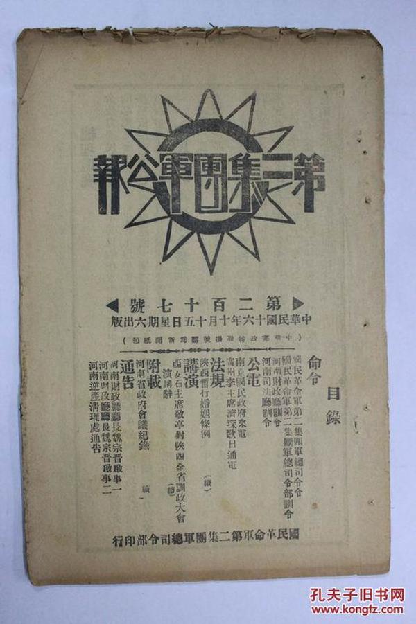 第二集团军公报(第217号)