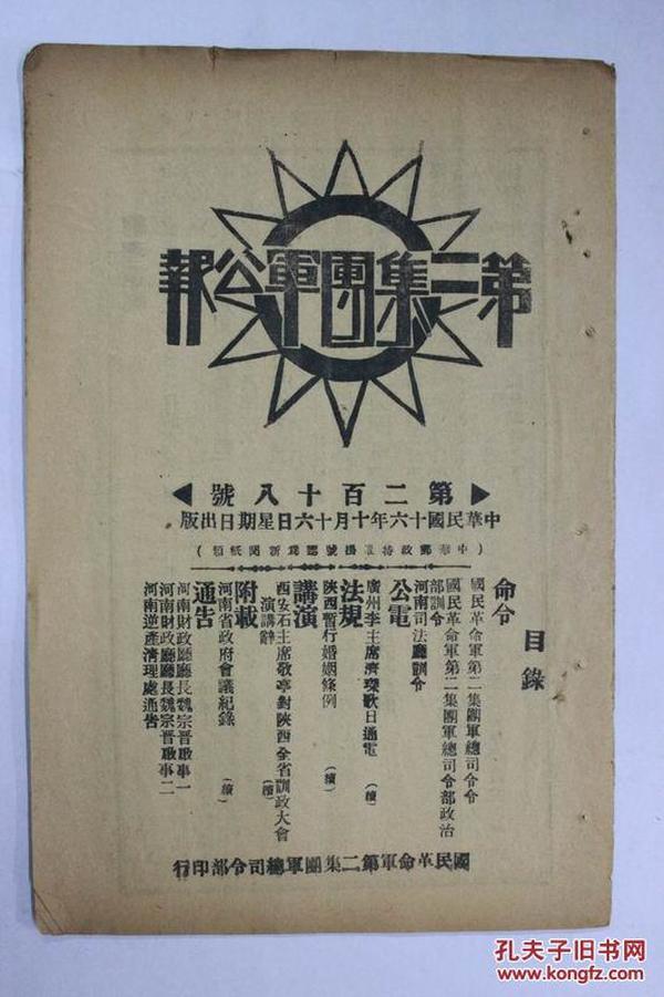 第二集团军公报(第218号)