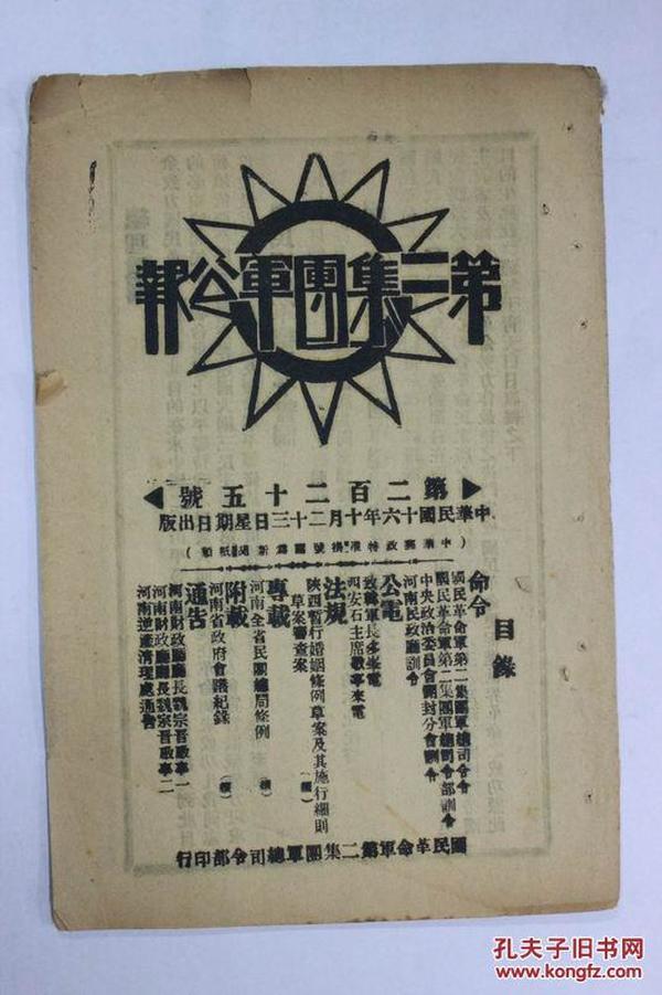 第二集团军公报(第225号)