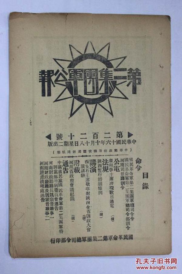 第二集团军公报(第220号)
