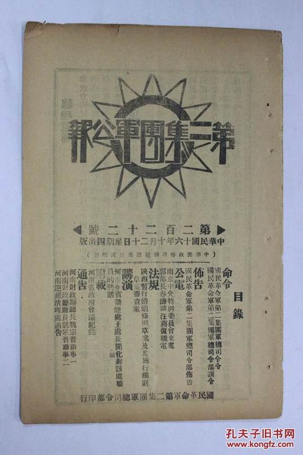 第二集团军公报(第222号)