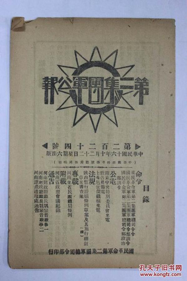 第二集团军公报(第224号)