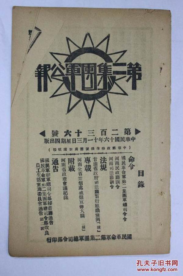 第二集团军公报(第236号)