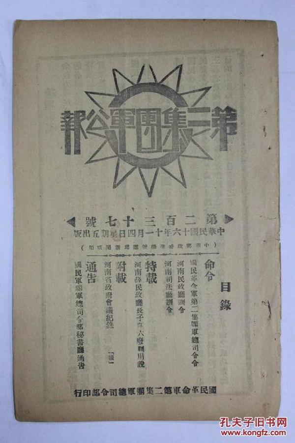 第二集团军公报(第237号)