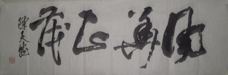 陈天然 当代中国书画家,版画 家诗人历任河南省书法家协会副主席 陈图片