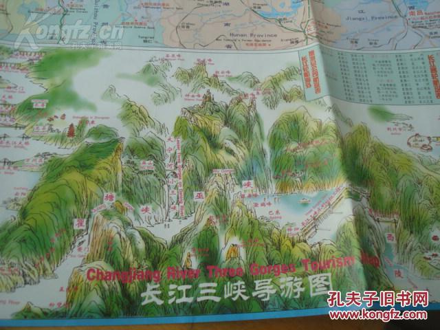 重庆市交通旅游图 2003年2版5印 2开 长安汽车版 中英文对照 重庆城区街道详图 重庆市景点分布图 重庆都市圈地图 渝北城区图 长江沿线景点分布图 手绘长江三峡导游图