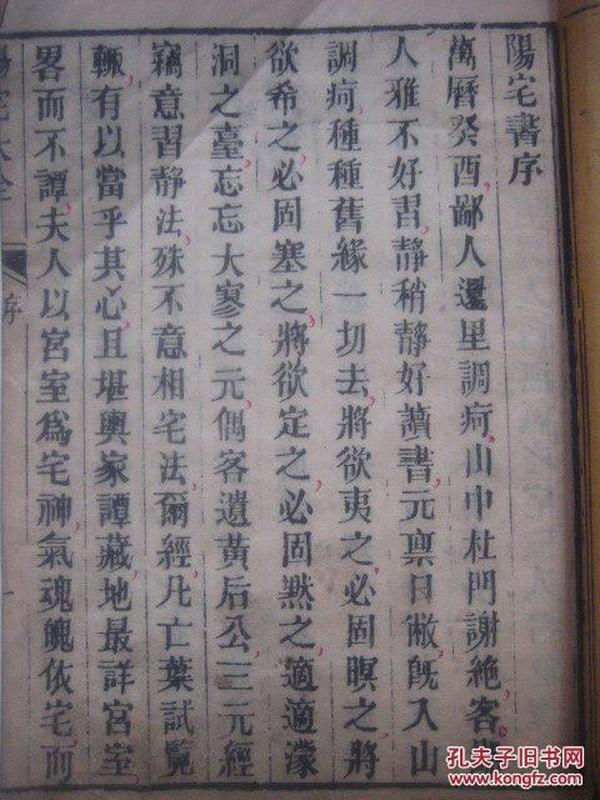 【阳宅大全——四书八宅】4卷   羊圈子20171800