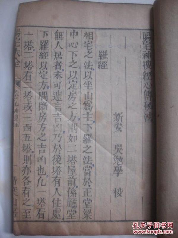 【阳宅大全——阳宅神搜经心传秘法第九卷】