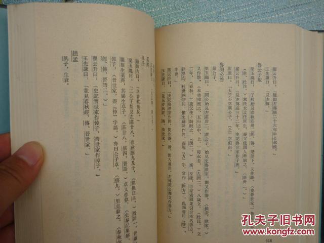 《漢書·古今人表》考論