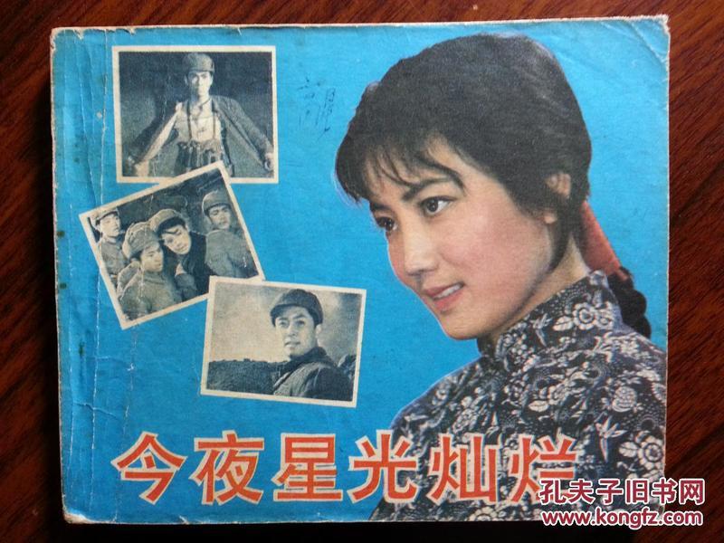 ●电影版:故事片《今夜星光灿烂》【1981年中国电影版60开148面】!