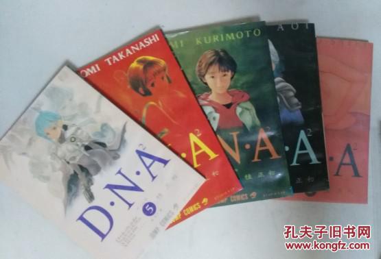 漫画DNA(1-5)gl漫画微博图片