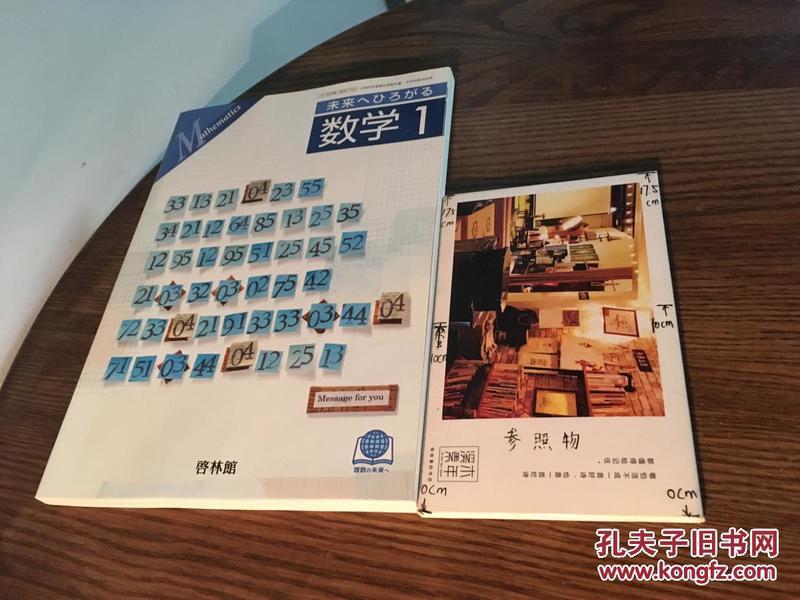 2本合售:未来へひろがる 数学 1 +2 【日文原版 中学校数学科用教材