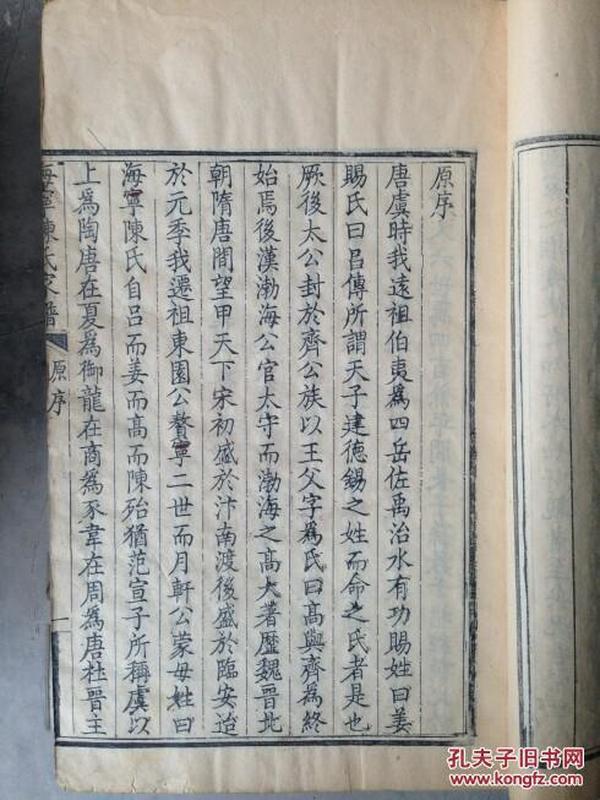 海宁陈氏族谱