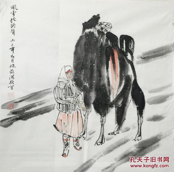 ★【顺丰包邮】【杜滋龄】国家一级美术师、中美协会员、天津美协副主席、手绘斗方人物画9买家自鉴