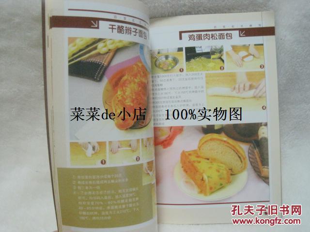 美食丛书面包百变花式美食化学工业出版大阪推荐唐人2016图片