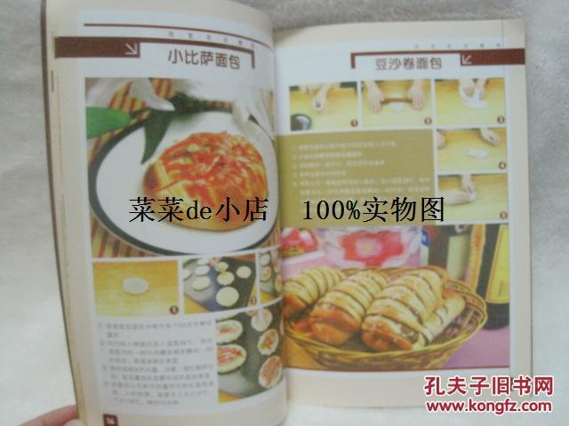 美食面包丛书百变花式图片化学工业v美食哈萨克美食唐人图片
