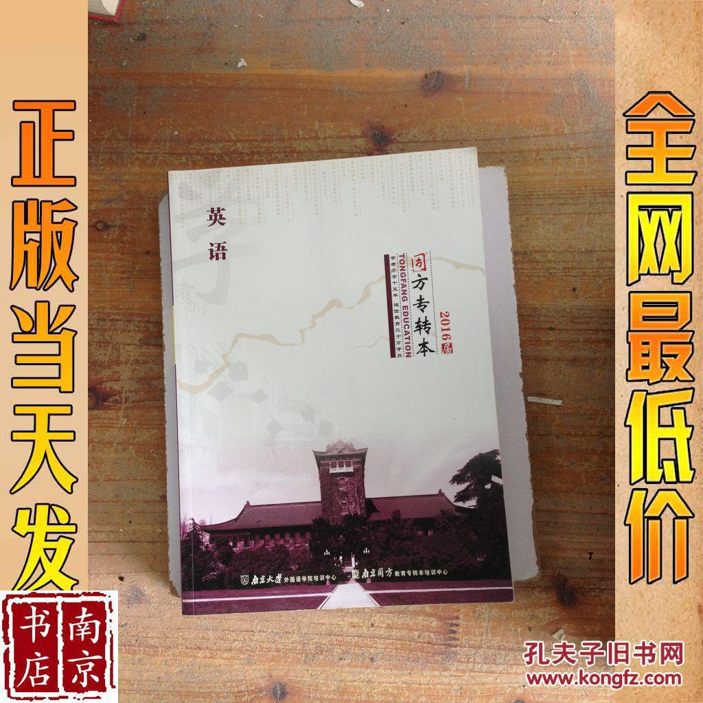 【图】同方专转本 英语 20106届_南京同方教育专转本
