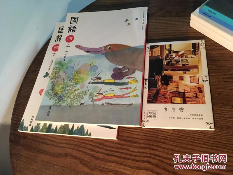 4本合售:国语 四、五、 六 年级(4年级分为上下册,5、6年级为单本1册厚,共4册)  【日文原版教材 日本小学校国语科用教材